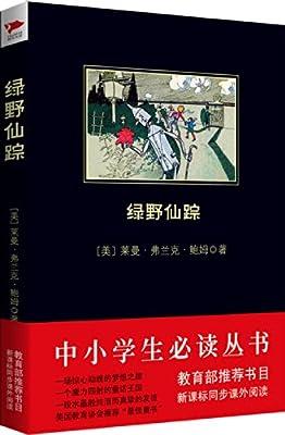 中小学生必读丛书:绿野仙踪.pdf