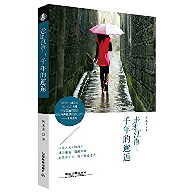走过江南,千年的邂逅.pdf