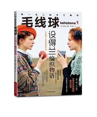 毛线球1:设得兰编织物语.pdf