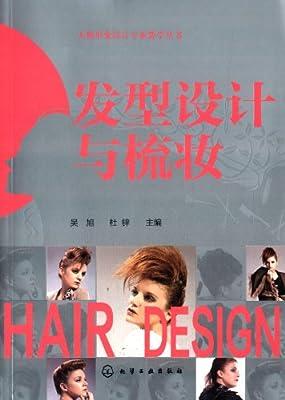 人物形象设计专业教学丛书:发型设计与梳妆.pdf