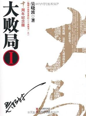 《大败局》十周年套装纪念版.pdf