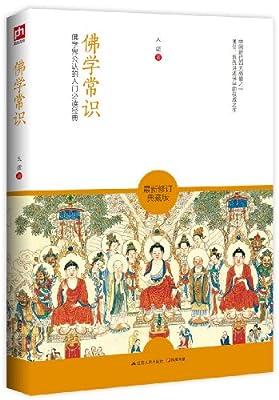 佛学常识.pdf