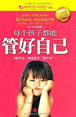 每个孩子都能管好自己.pdf