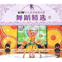 CCTV少儿艺术电视大赛舞蹈精选1