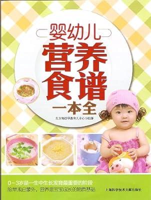 婴幼儿营养食谱一本全.pdf