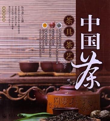 鉴赏轻图典:中国茶、茶具、茶艺.pdf