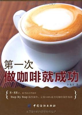 第一次做咖啡就成功.pdf