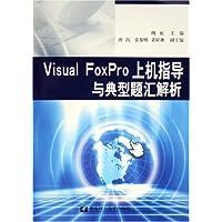 Visual FoxPro上机指导与典型题汇解析