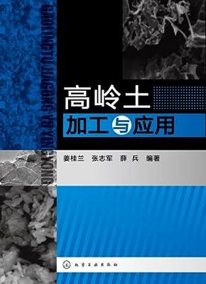 高岭土加工与应用.pdf