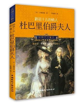 路易十五的情人:杜巴里伯爵夫人.pdf