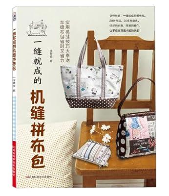 一缝就成的机缝拼布包.pdf