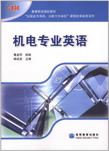 材:机电专业英语