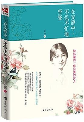 在安静中,不慌不忙地坚强:做林徽因一样完美的女人.pdf
