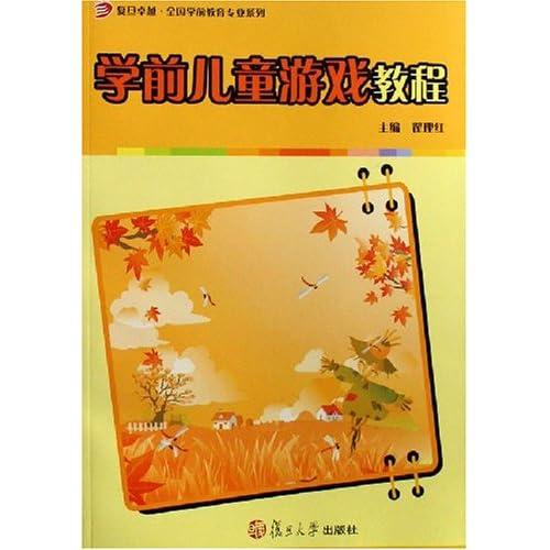学前儿童游戏教程图片/大图(6504135号)