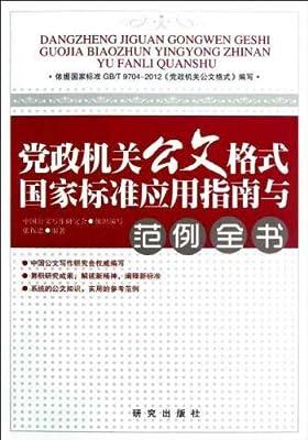 党政机关公文格式国家标准应用指南与范例全书.pdf