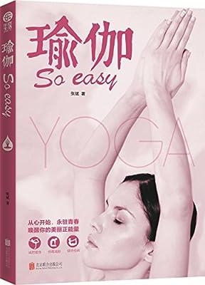 瑜伽So easy.pdf