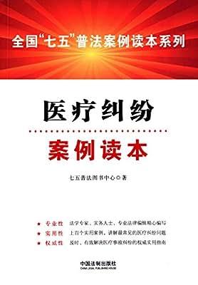 """医疗纠纷案例读本·全国""""七五""""普法案例读本系列.pdf"""