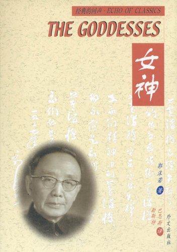 女神(汉英对照)/郭沫若下载