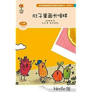 小班:肚子里面长啥样 (美慧树·幼儿园主题课程资源)
