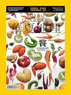 华夏地理2016年3月刊.pdf