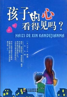 孩子的心看得见吗?.pdf