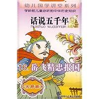 话说五千年16:岳飞精忠报国