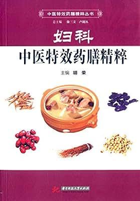妇科中医特效药膳精粹.pdf