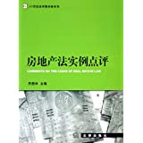 房地产法实例点评(21世纪法学教学参考书)