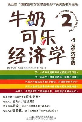 牛奶可乐经济学2.pdf