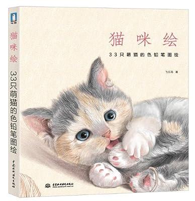 猫咪绘:33只萌猫的色铅笔图绘.pdf