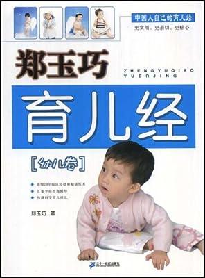 郑玉巧育儿经.pdf