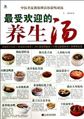 最受欢迎的养生汤.pdf