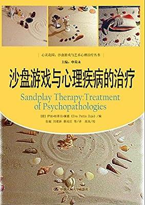 沙盘游戏与心理疾病的治疗/心灵花园沙盘游戏与艺术心理治疗丛书.pdf