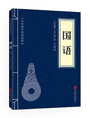 中华国学经典精粹·历史地理必读本:国语.pdf