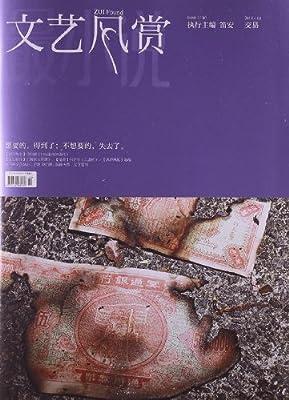 文艺风赏•交易.pdf