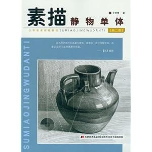 素描静物单体 第2册