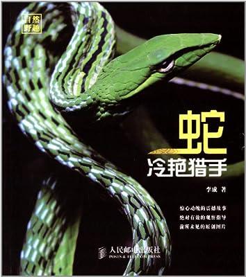 自然野趣:冷艳猎手·蛇.pdf