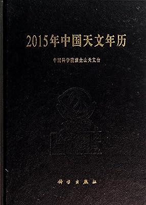 2015年中国天文年历图片