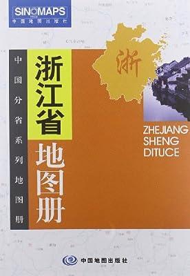 浙江省地图册.pdf
