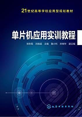 单片机应用实训教程.pdf