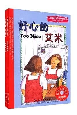 儿童情绪管理与性格培养绘本第5辑:成长不烦恼.pdf