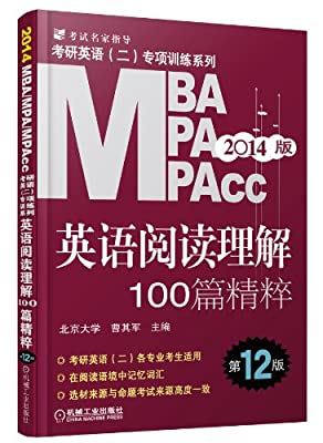 2014年MBA MPA MPAcc联考考研英语2专项训练系列:阅读理解100篇精粹.pdf