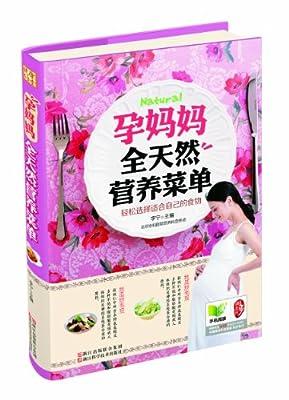 孕妈妈全天然营养菜单.pdf