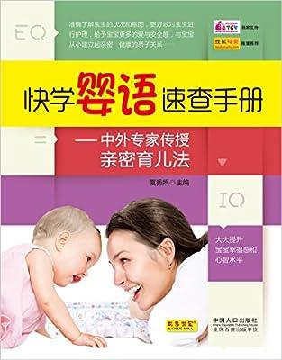 快学婴语速查手册——中外专家传授亲密育儿法.pdf