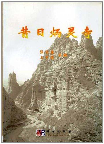 昔日炳灵寺