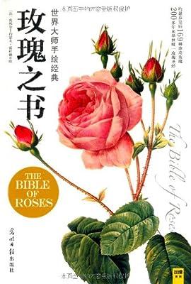 世界大师手绘经典:玫瑰之书.pdf