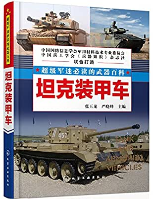 坦克装甲车.pdf