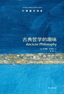 牛津通识读本:古典哲学的趣味.pdf