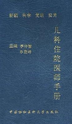 儿科住院医师手册.pdf