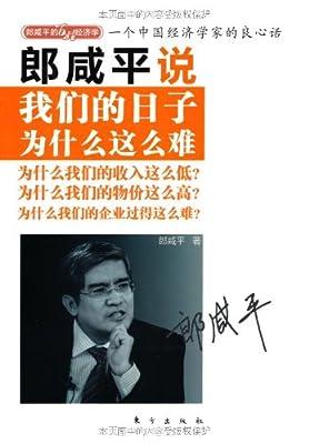 郎咸平说:我们的日子为什么这么难.pdf